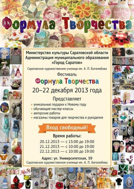 выставка, ярмарка, выставка саратов