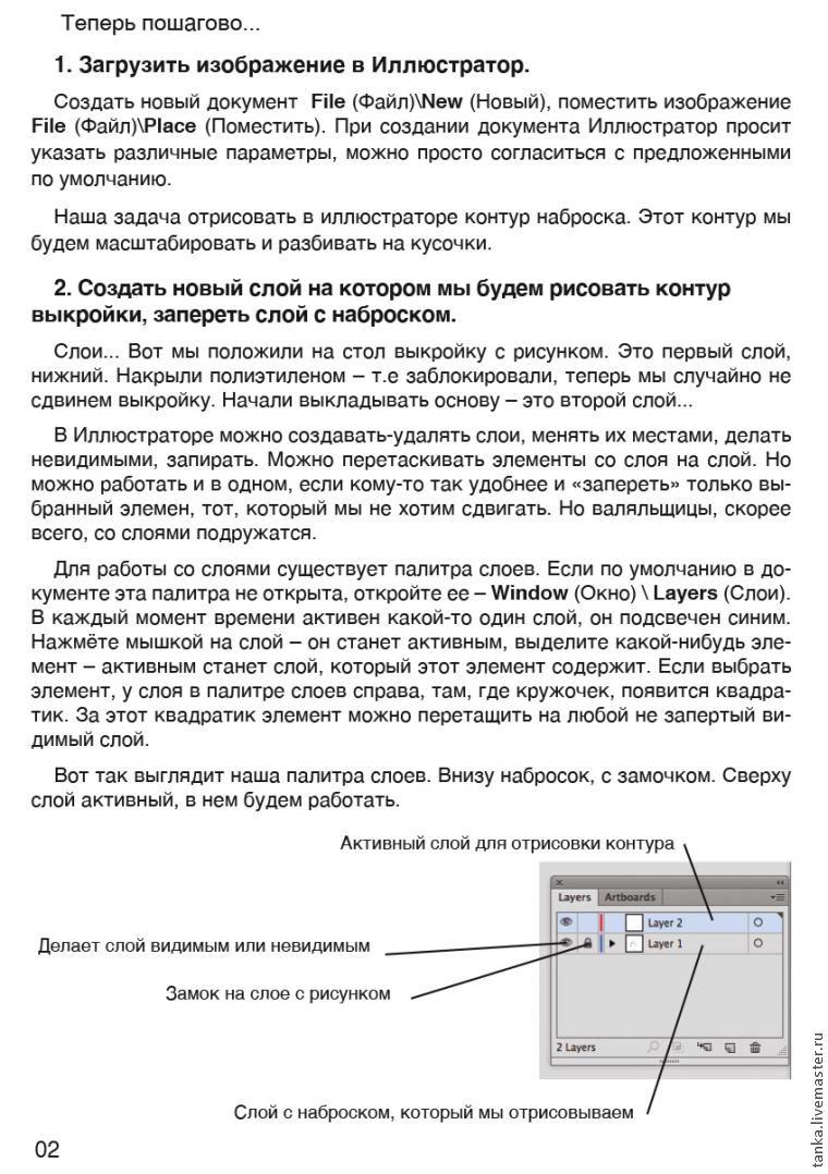 Увеличение шаблона в графической программе Иллюстратор, фото № 2