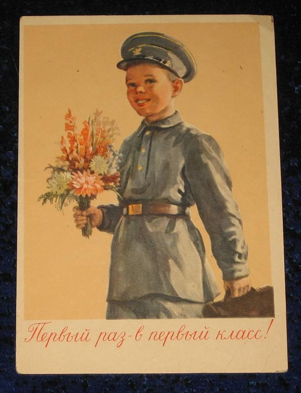 Кексиком своими, с днем знаний 1 сентября старые открытки