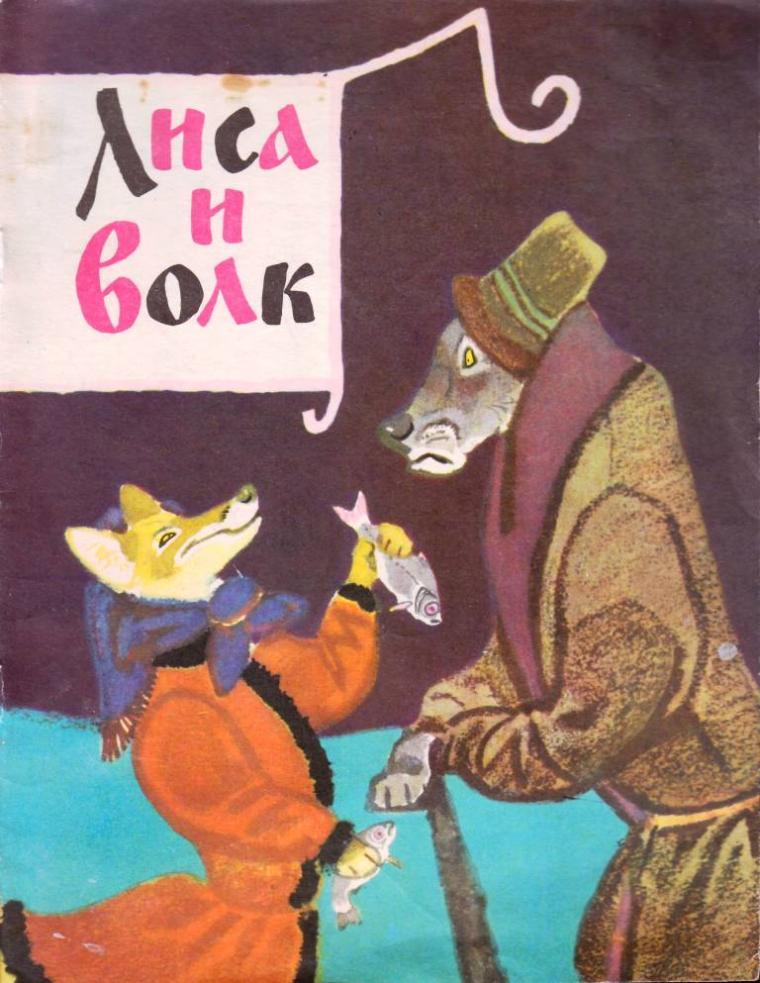 занимательные истории, лисица