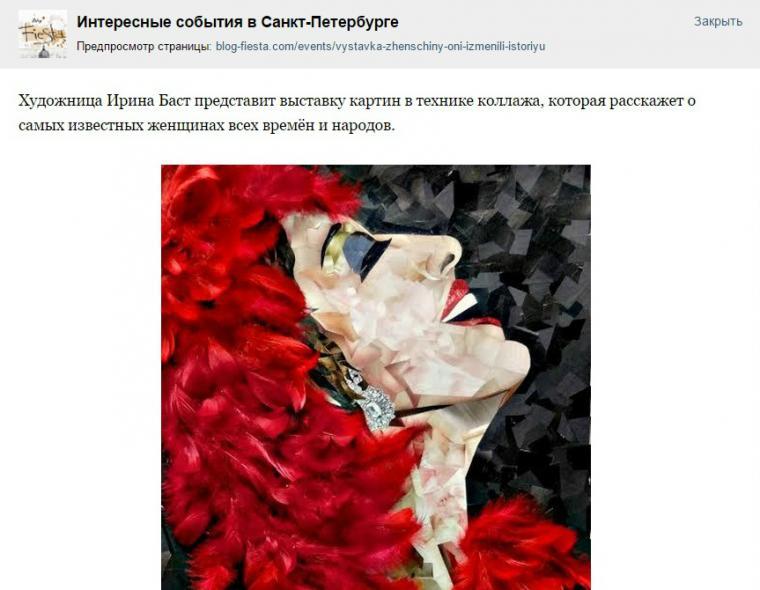 картины ирины баст, великие женщины портреты, современная картина