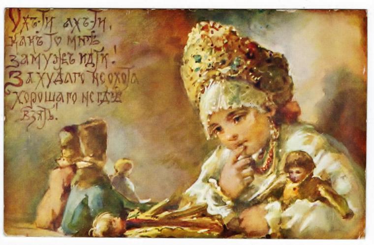Русские открытки продажа, открытки