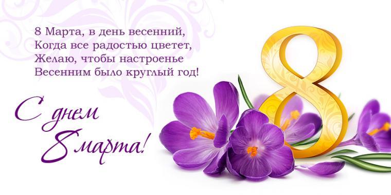 8 марта, поздравление