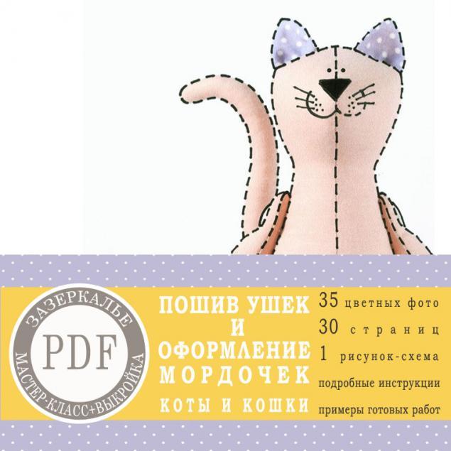 кот тильда, кот, мк в формате pdf