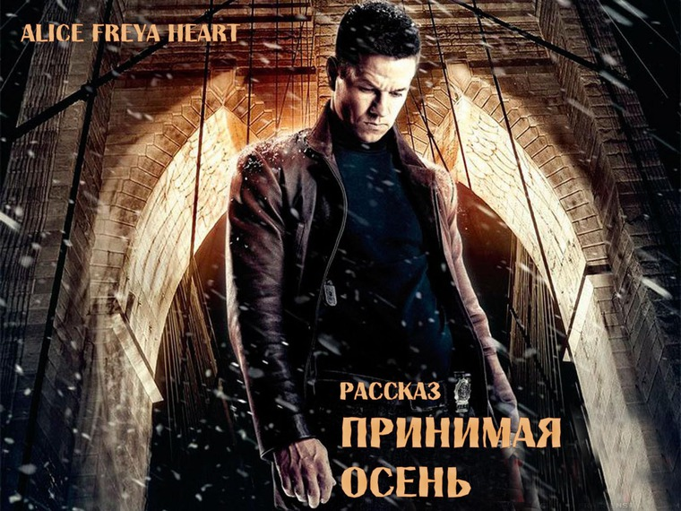история, романтическая история, страсть, alice freya heart
