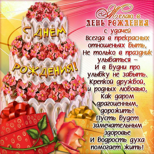 Поздравления прикольные на день рождени