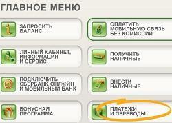 Как сделать перевод с украины на сбербанк 990