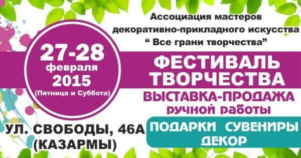 все грани творчества, фестиваль, выставка, выставка-продажа, выставка-ярмарка, ярославль