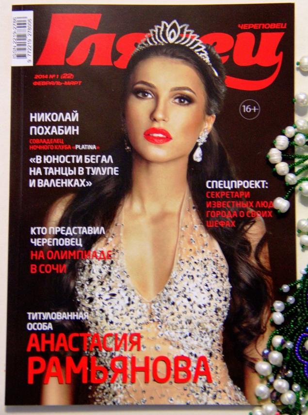 журнал, фотография