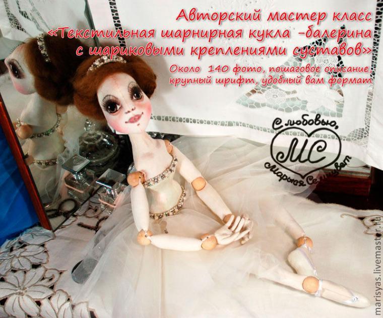 аукцион с нуля, мастер класс, акция магазина, текстильная кукла, подарок своими руками