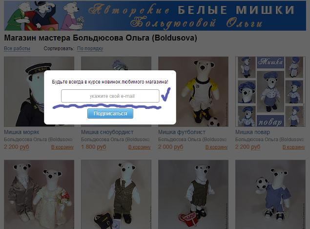подписка по е-майл, новости магазина, мишки