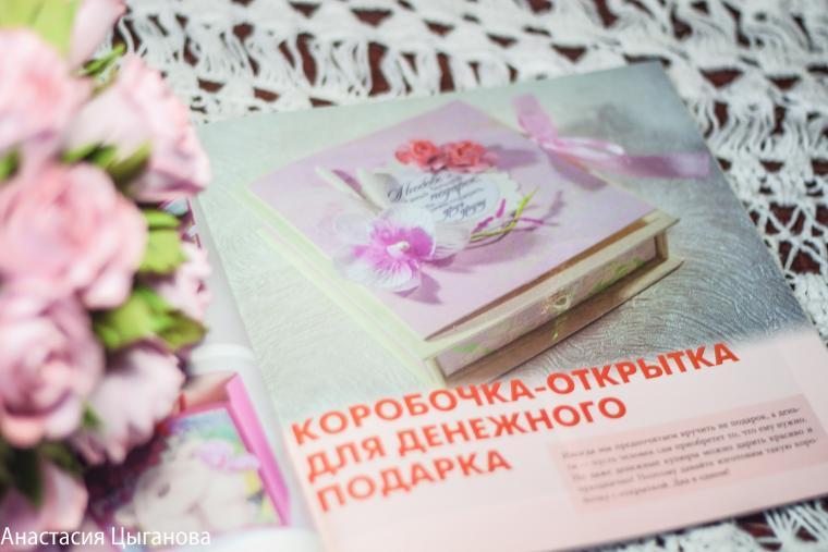 Месяц назад вышла моя первая книга!, фото № 12