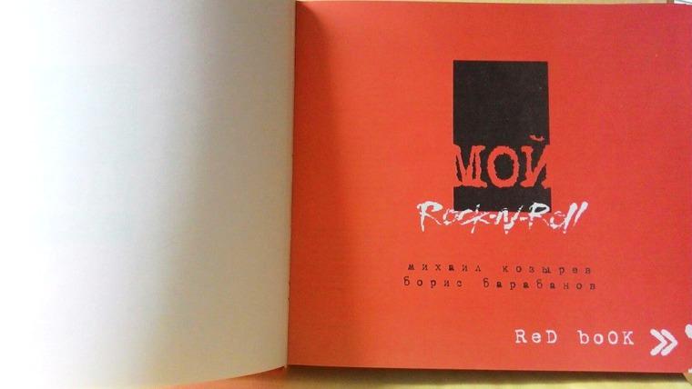 книги, третий том трилогии, музыканту, том 3 red book