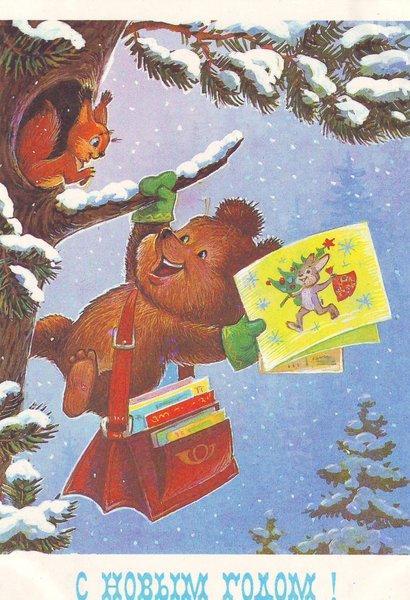 Добрые советские открытки. С Новым годом!, фото № 6