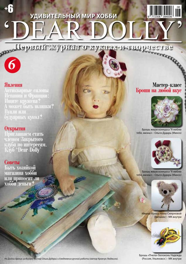 журнал о куклах