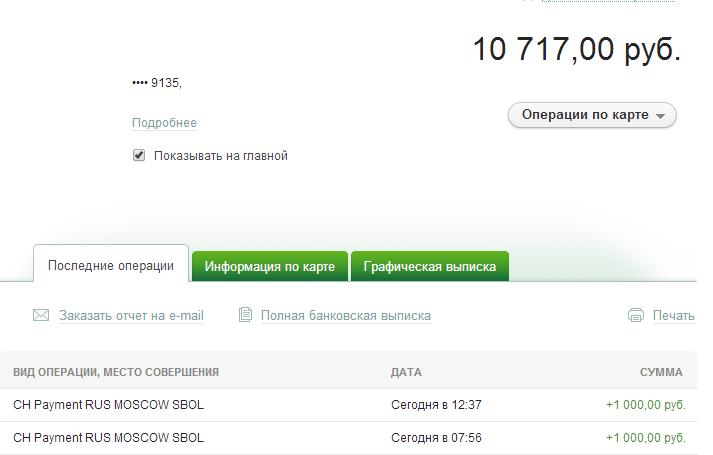 Отчет о поступлении средств, за период с 14.10.14, фото № 15