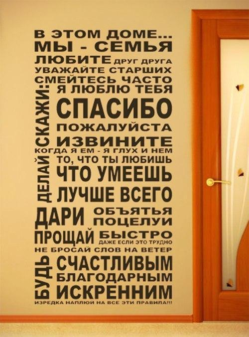 Мысли на виду! (или 60 идей декора стен с помощью слов, букв и цифр), фото № 23