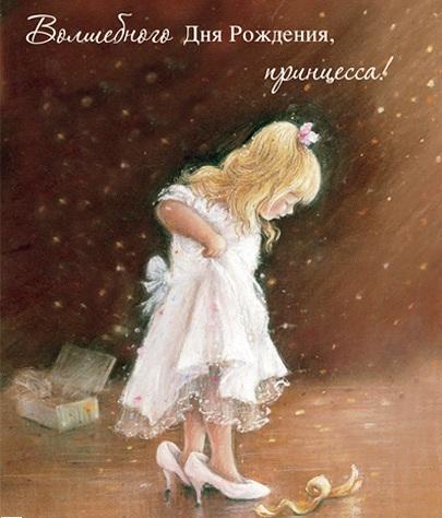 """открытка на 1 июня день детей - с Днем рождения, принцесса """" Поздравления с днем рождения. Тосты. Поздравления со свадьбой. Позд"""