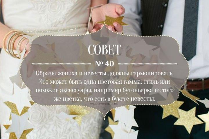 Вредные советы молодоженам на свадьбу в стихах
