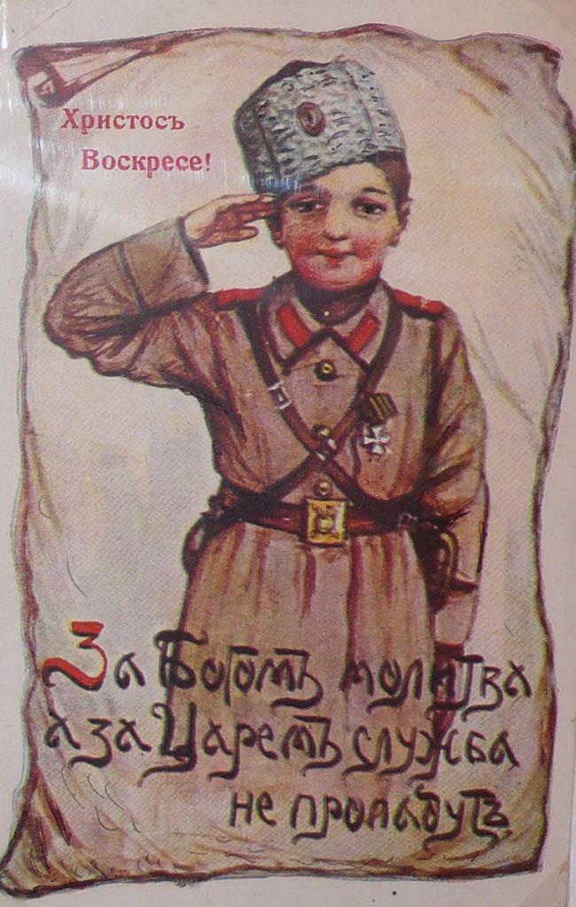 Первая мировая война в россии открытки