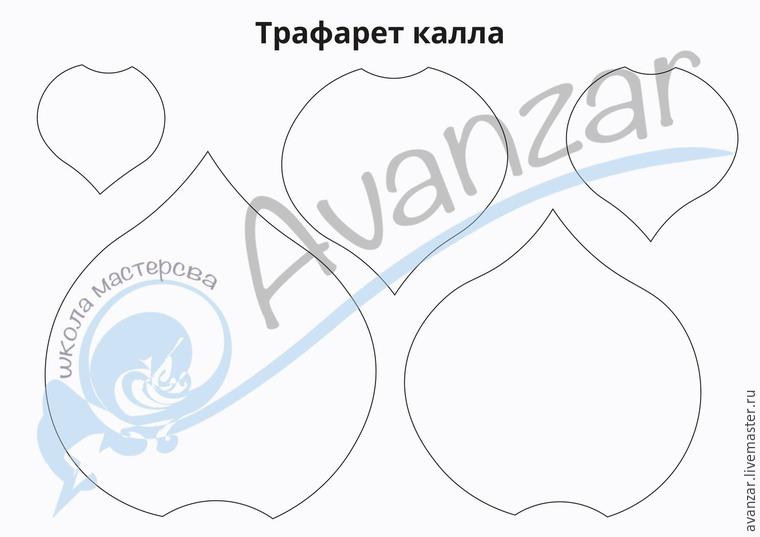 Каллы из фоамирана
