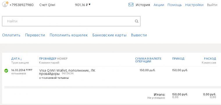 Отчет о поступлении средств, за период с 14.10.14, фото № 8