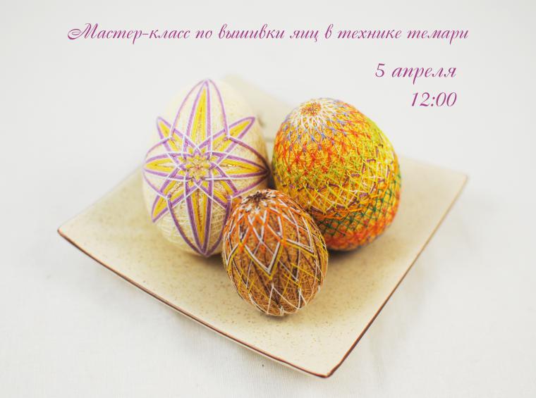 темари, вышивка, пасха, яйцо, яйца, украшения, дизайн, декор, интерьер, праздник