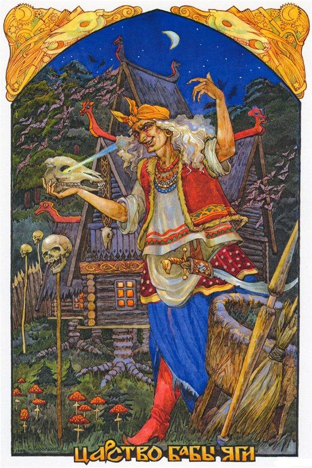 баба яга, древнеславянские боги, ведичество, древние славяне