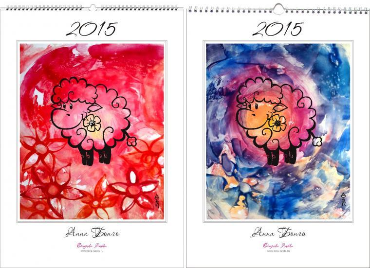 календарь 2015, авторский календарь, лучший подарок, принты, календарь год овцы, календарь настенный, календарь перекидной