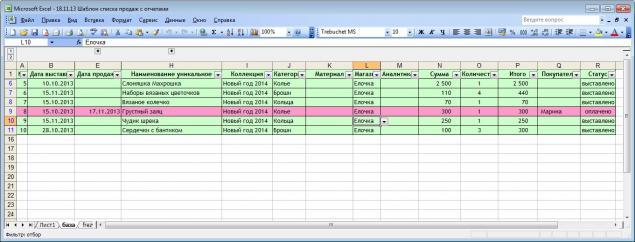 Удобный список продаж и отчеты в xcel -2003. Часть 1. База работ., фото № 23