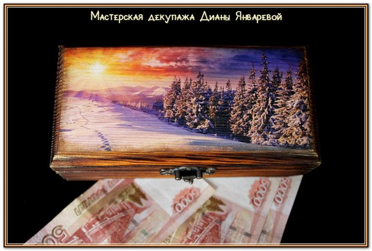декупаж, декупаж мастер-класс, мастер-класс по декупажу, браширование, купюрница, шкатулка декупаж, подарок своими руками, новогодний подарок