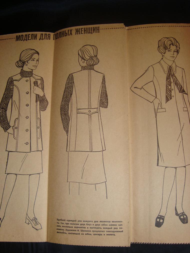 мода 20 века, одежда для полных женщин