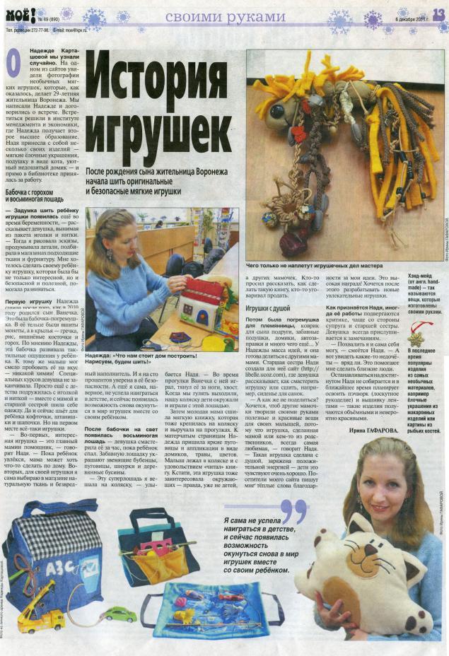история игрушек, история, об игрушках мастерской, развивающие игрушки, доимик, кукольный домик, сумочка, подушка, эксклюзивный подарок