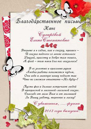 образец благодарственного письма нянечке детского сада - фото 9