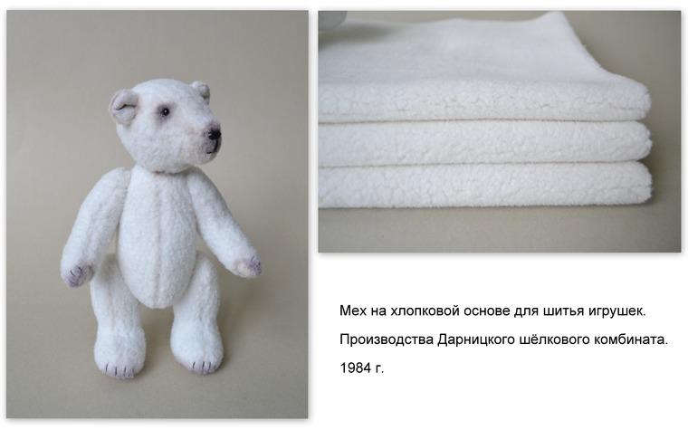белый мишка, мех для тедди, материалы для рукоделия