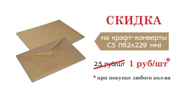 крафт, крафт-бумага, крафт конверт, конверт, упаковка, крафт-пакет, крафт-конверт, доставка, скидка, распродажа, акция, рубль, 1 рубль