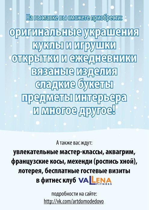 домодедово, выставка-продажа