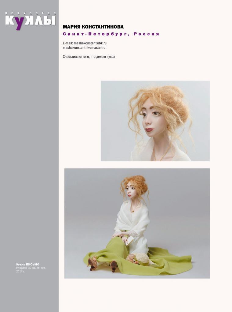 искусство куклы, выставка 2014, константинова мария