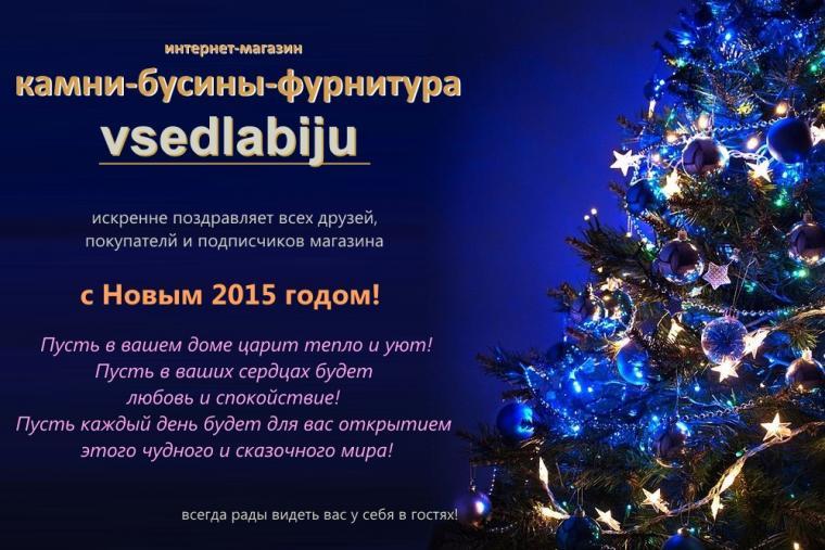 поздравление, поздравления, с новым годом, vsedlabiju, все для бижу