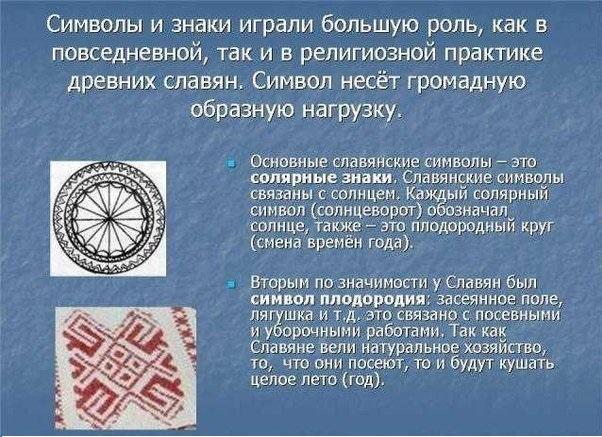 символ, роженица