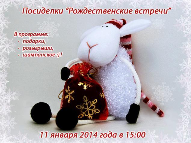 санкт-петербург, посиделки, встреча, новый год, новый год 2014, магазин, валяние, мастерская