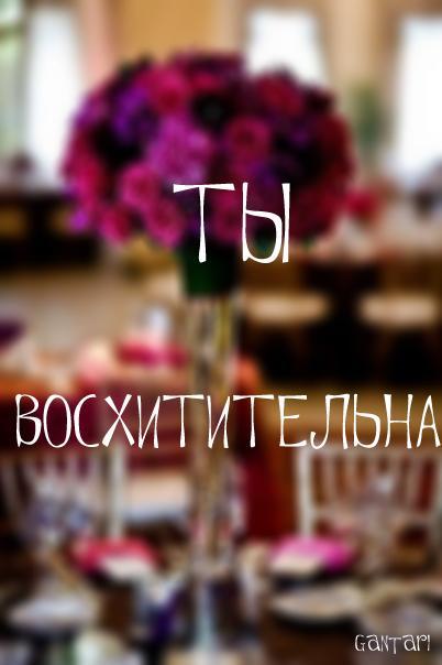 Для вас, прекрасные, восхитительные, великолепные!, фото № 5