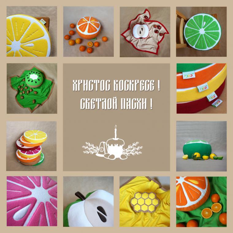 сокнадиване, пасха, сочный, фруктовый, фрукты, подущки, пуфы, одеяла, поздравление