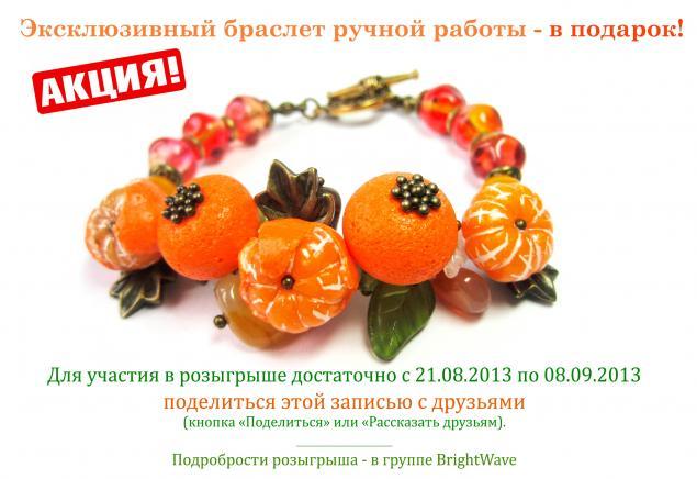 конфетка, конфета, розыгрыш, розыгрыш подарка, розыгрыш приза, браслет в подарок, подарок, акция, акция магазина, акция браслет, оранжевый, рыжий, оранжевый браслет, мандарины, мандариновый браслет