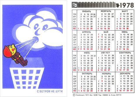 календари на 1978 год 000