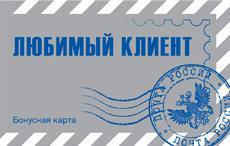 Изображение - Отзывы о картах почты россии 130706131421