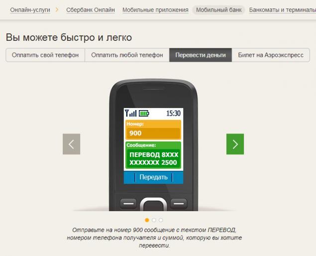 сбербанк, мобильный банк, перевод