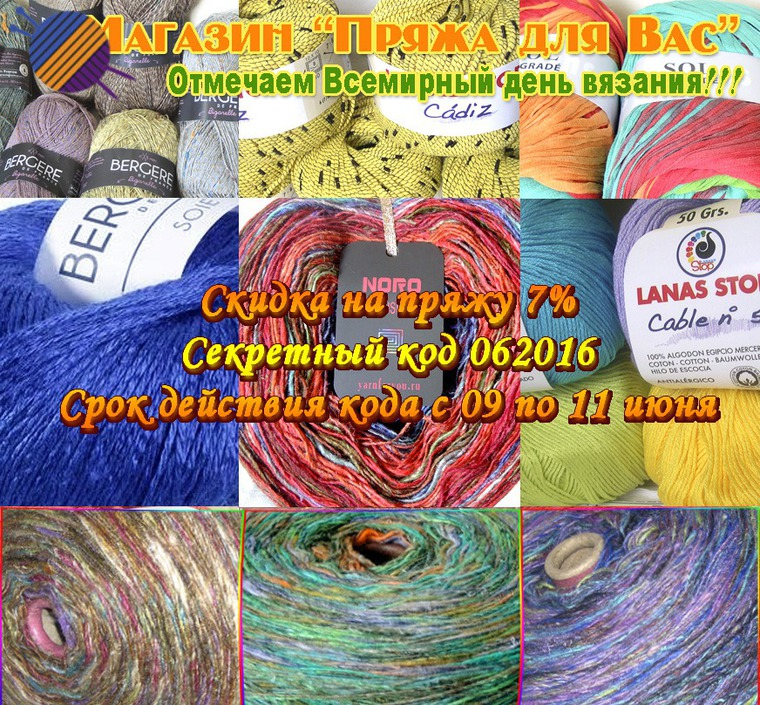 день вязания, продажа пряжи, пряжа со скидкой, пряжа для вязания, пряжа на бобинах, распродажа, летняя пряжа, пряжа норо, норо, noro, пряжа noro, японская пряжа, пряжа с шёлком, шёлк, хлопковая пряжа, распродажа пряжи, мохер, вязание, вязание на заказ