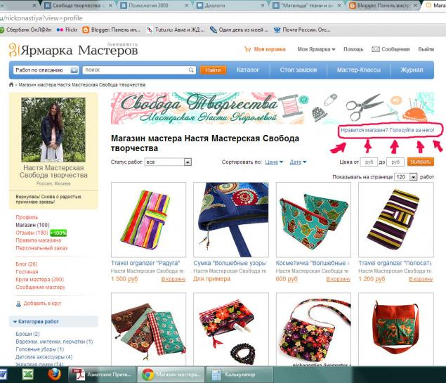 образцовый магазин, баннер, ярмарка мастеров, текстильный сумки, текстильный дизайн