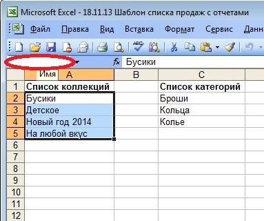 Удобный список продаж и отчеты в xcel -2003. Часть 1. База работ., фото № 3